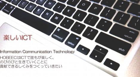 ITビジネス企画開発