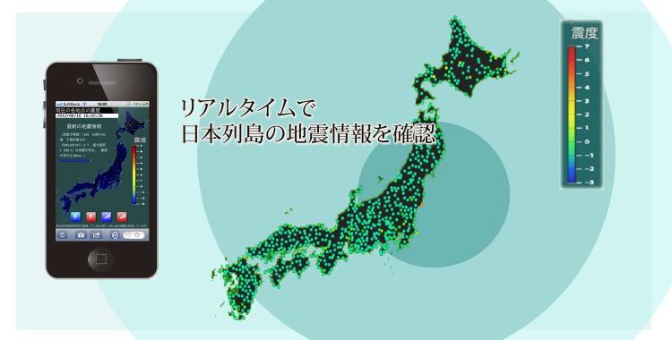 地震観測情報
