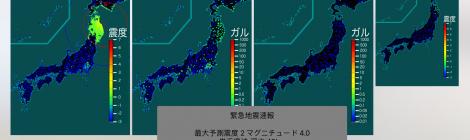 Apple TV アプリ 地震観測情報をリリースしました。