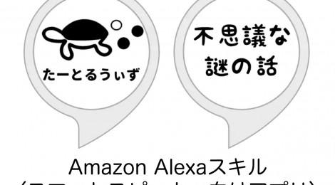 2つのスマートスピーカー向けアプリ(Alexa Skill)をリリース